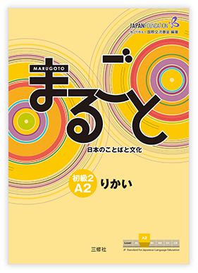 Marugoto Elementary 2 A2 Rikai : Coursebook for Communicative Language Activities - Japan Foundation