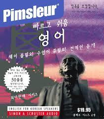 Pimsleur English for Korean Speakers: Quick & Simple -Learn to Speak and Understand English for Korean with Pimsleur Language Programs