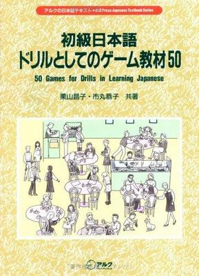 LEARNING JAPANESE 50 Games for drills in learning Japanese Textbook Series