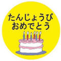 Japanese Reward Stickers Birthday Stickers 3  96 stickers