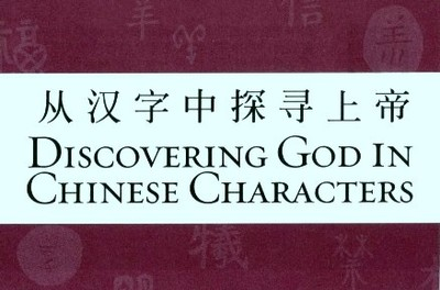Discovering God in Chinese Characters (Chinese)