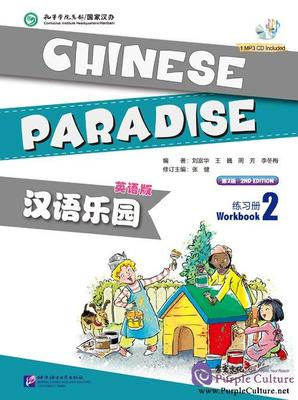 Chinese Paradise 2 (2nd Edition) Workbook
