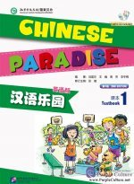 Chinese Paradise 1 (2nd Ed) Student's book & CD