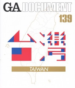 GA Document 139  23 Projects by Prominent Architects Gathering in Taiwan