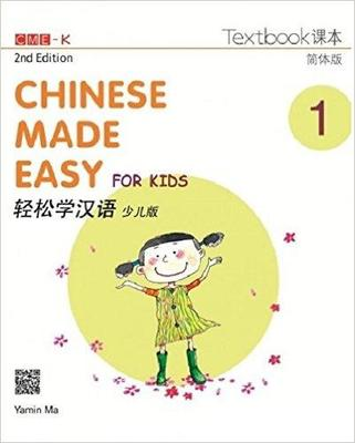 Chinese Made Easy for Kids 1 Textbook (2nd ed)