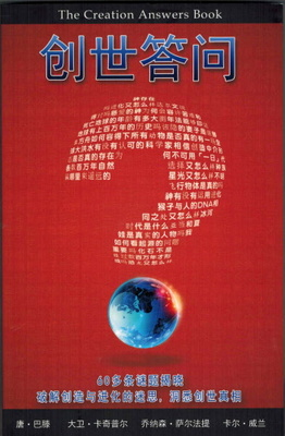 Creation Answers Book (Chinese)