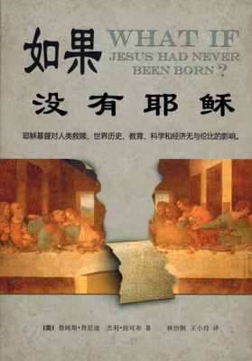 如果没有耶稣 What if Jesus had never been born? (Simplified Chinese)