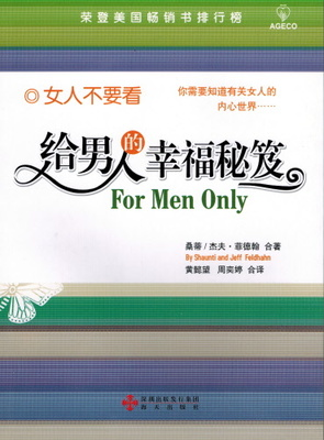 For Men Only (Chinese)