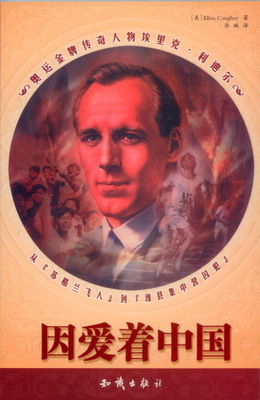 For the Love of China - Eric Liddell (Chinese)