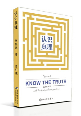 Know the Truth (Chinese)