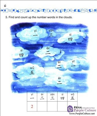 Easy Steps to Chinese for Kids 1a Workbook