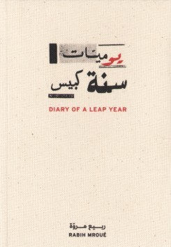 Rabih Mroue - Diary Of A Leap Year