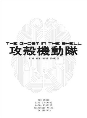 The Ghost in the Shell Novel: Film Tie-in