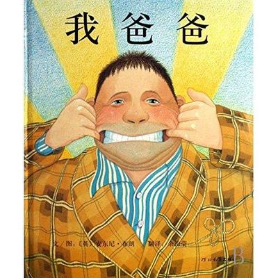 My Dad [Chinese Edition]