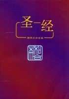 Chinese Bible (Traditional Characters)