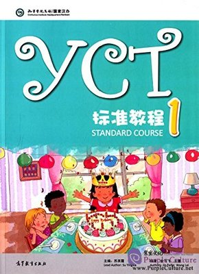 YCT Standard Course 1