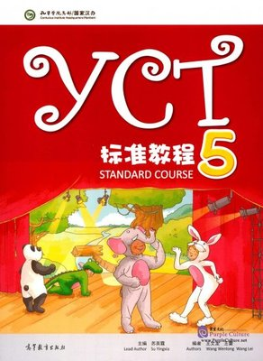 YCT Standard Course 5