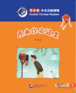 Smart Cat - Graded Chinese Readers (Level 2): there you are