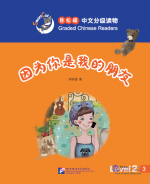Smart Cat - Graded Chinese Readers (Level 2): Because you are my friend