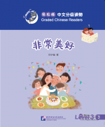 Smart Cat - Graded Chinese Readers (Level 3): So wonderful