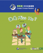 Smart Cat - Graded Chinese Readers (Level 1): Who is Miss He?