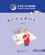 Smart Cat - Graded Chinese Readers (Level 3): Whose joke is the funniest?
