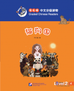 Smart Cat - Graded Chinese Readers (Level 2): The land of cats and dogs
