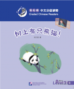 Smart Cat - Graded Chinese Readers (Level 3): There is a panda in the tree!