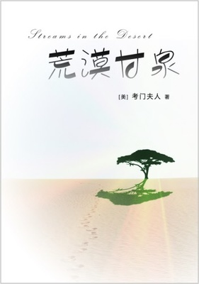 Streams in the Desert (Chinese)