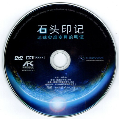 DVD Set in Stone (Chinese)