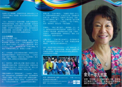 Testimony of Dr Esther Su (Chinese)