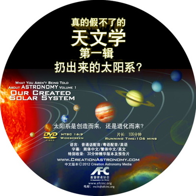DVD Astronomy (Chinese)