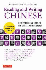 Reading & Writing Chinese: A Comprehensive Guide to the Chinese Writing System (Traditional Character Edition)