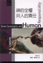Divine Sovereignty And Human Responsibility (Traditional Chinese)