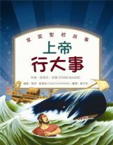 The Mighty Acts of God (Traditional Chinese)