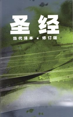 CCB Chinese Contemporary Bible – Large Print Paperback