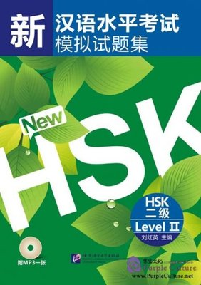 Simulated Tests of the New HSK (HSK Level II)