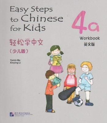 Easy Steps to Chinese for Kids 4A: Workbook