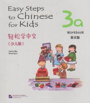 Easy Steps to Chinese for Kids 3A: Workbook