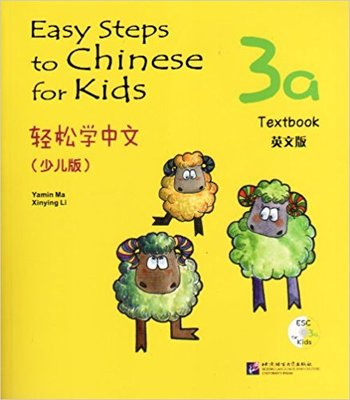 Easy Steps to Chinese for Kids 3A: Textbook + CD
