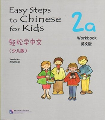 Easy Steps to Chinese for Kids 2A: Workbook
