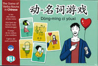 Homepage_chinese_verbs