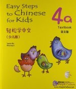 Easy Steps to Chinese for Kids (4a) Textbook (with 1 CD)