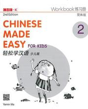 Homepage_chinese_made_easy_2