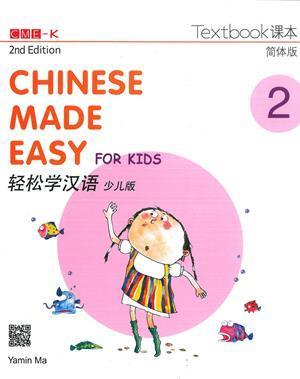 Chinese Made Easy for Kids. Textbook 2. Simplified character version
