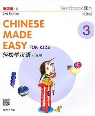 Large_chinese_3_textbook