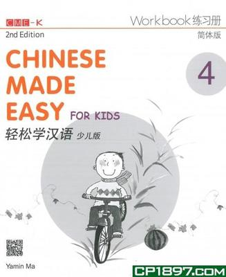Chinese Made Easy for Kids Vol. 4 - Workbook