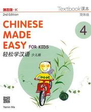 Homepage_chinese_made_easy_for_kids_4t