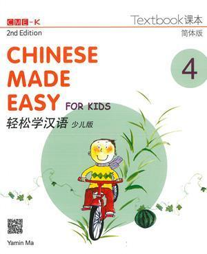 Chinese Made Easy for Kids Vol. 4 - Textbook