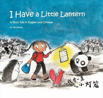 I Have a Little Lantern (Simplified Chinese & English)